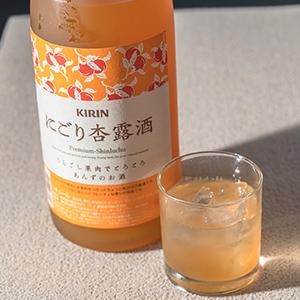にごり杏露酒